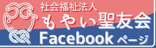 もやい聖友会 Facebook