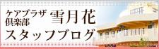 ケアプラザ倶楽部 雪月花スタッフブログ