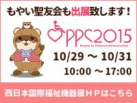 西日本国際福祉機器展HP