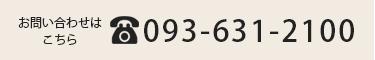 093-631-2100