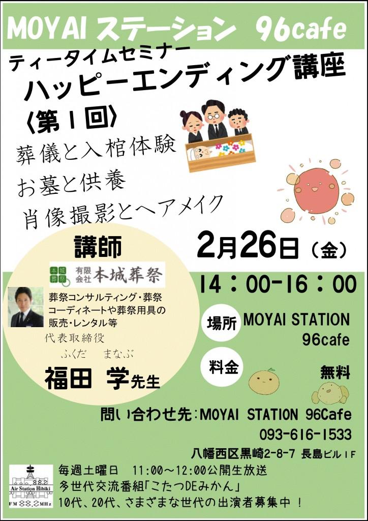 96cafe20160226