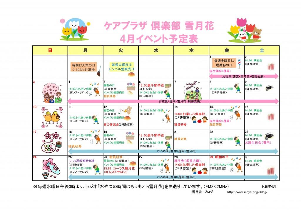 平成28年4月イベント表(雪月花)_01