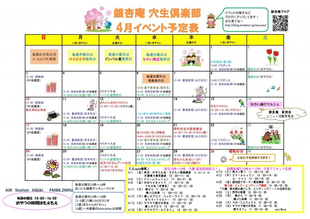 4月イベント表(銀杏庵)_02