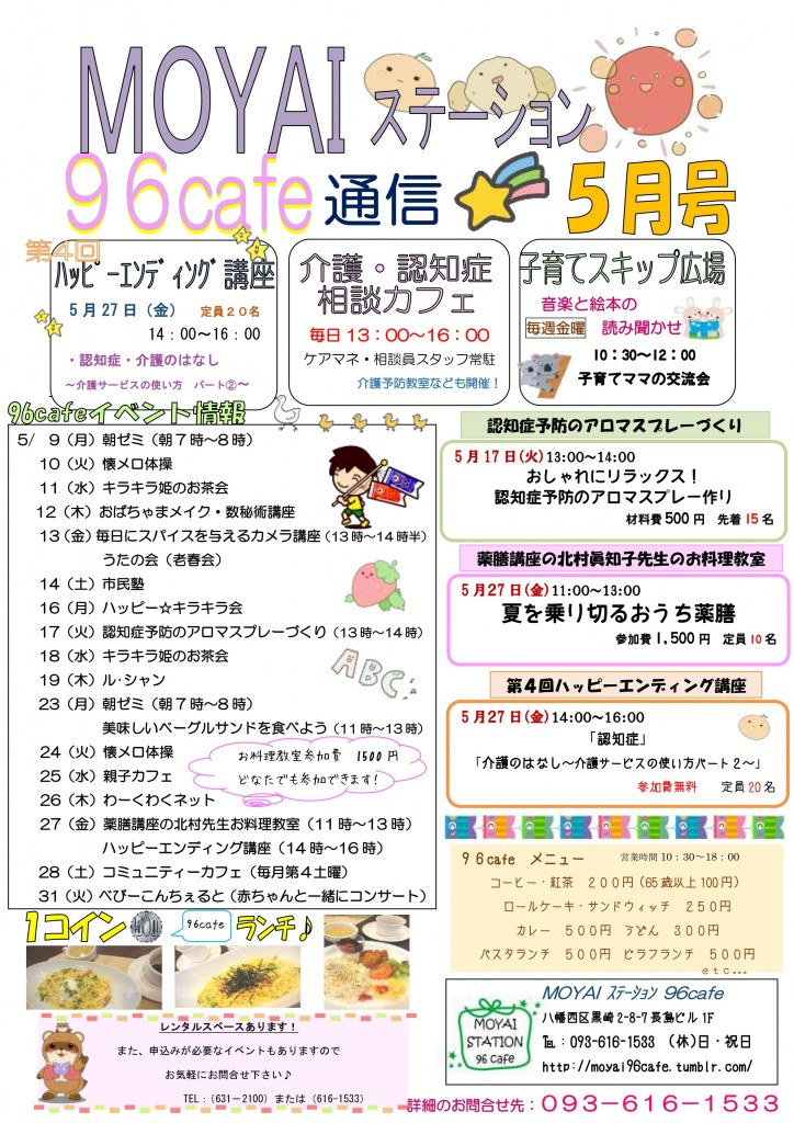 MOYAIステーション通信5月号2_01