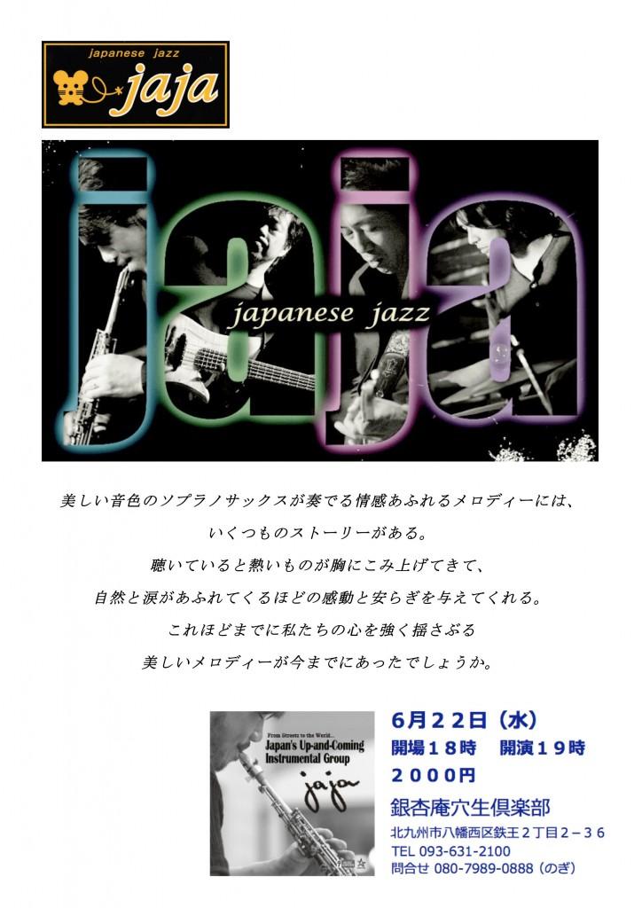 6月22日フライヤ八幡_01
