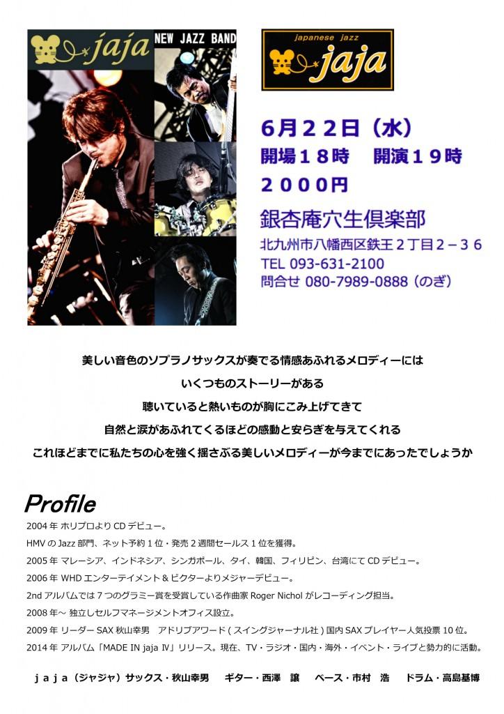 6月22日フライヤ八幡2_01