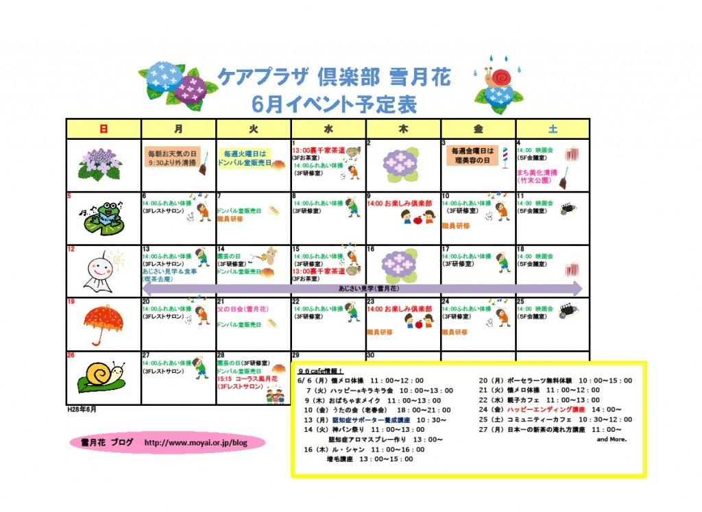 平成28年6月イベント表(雪月花)
