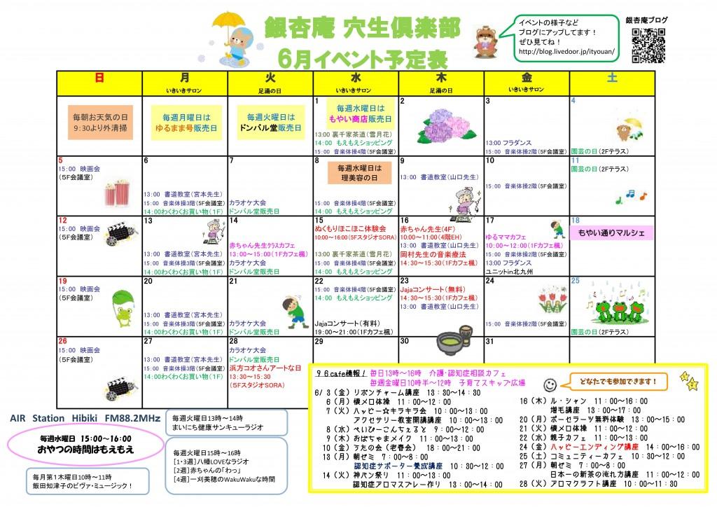 6月イベント表(銀杏庵)_02