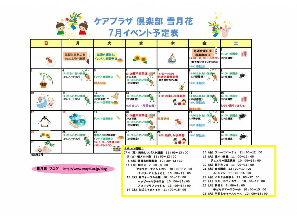 平成28年7月イベント表(雪月花)
