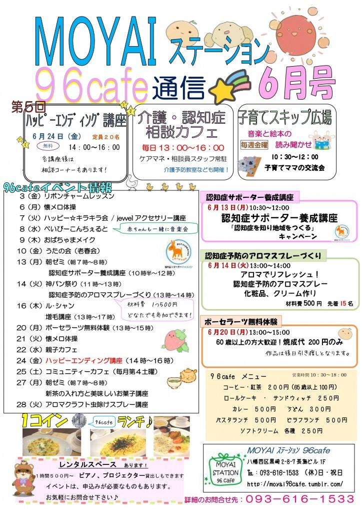 96カフェ通信両面[最終]_01