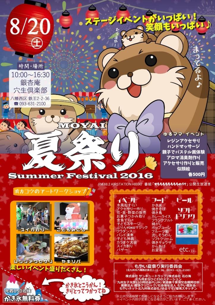 夏祭り16-7月22日版(最終) (905x1280) (2)