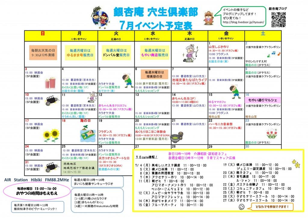 修正後7月イベント表(銀杏庵)_01