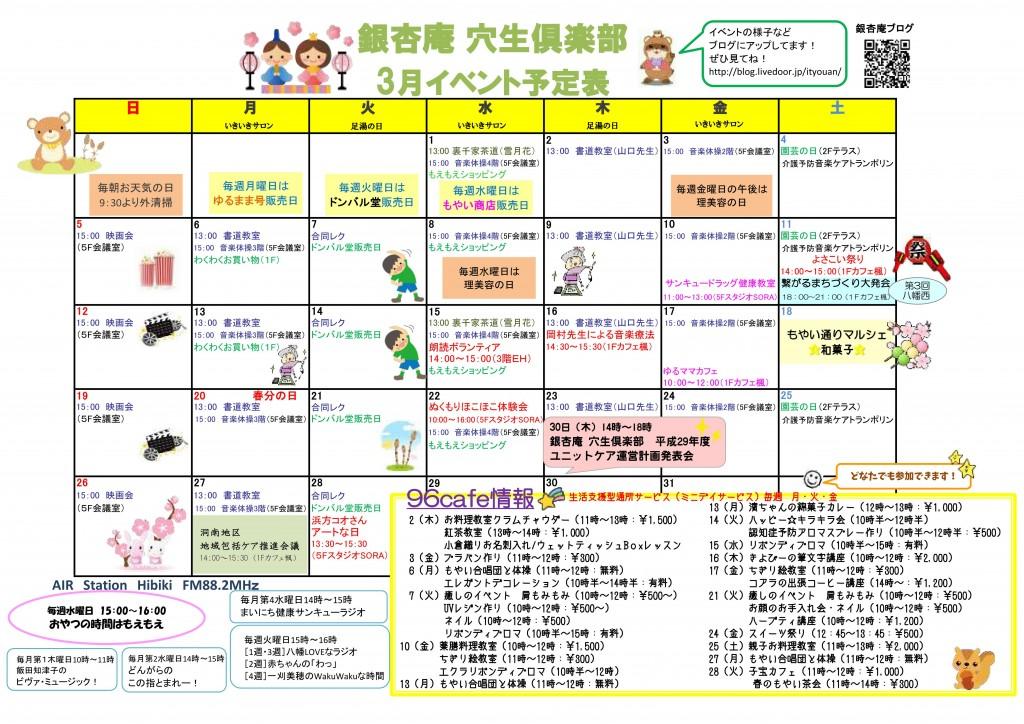 3月イベント表(銀杏庵)_01
