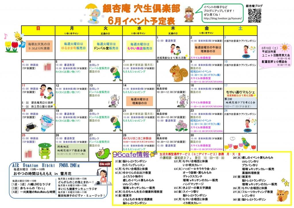 6月イベント表(銀杏庵)_01