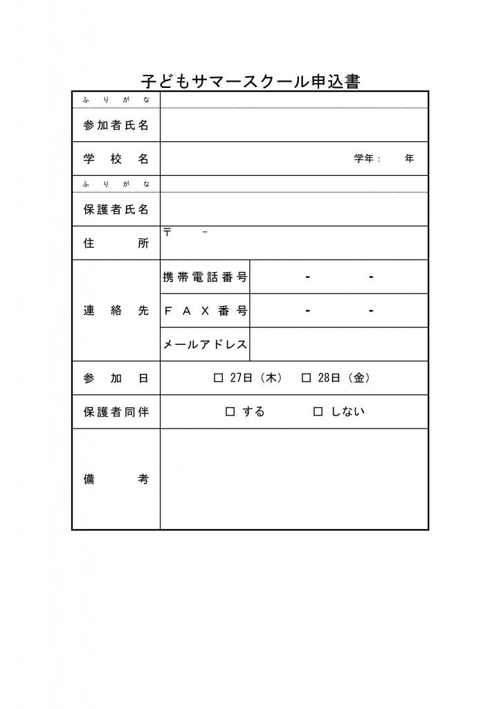 申込み用紙_01