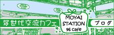 MOYAI STATION 96cafeブログ