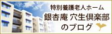銀杏庵 穴生倶楽部ブログ