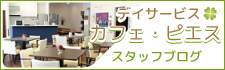 カフェ・ピエスブログ